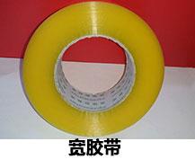 宽胶带:用途_纸箱纸皮外部加固