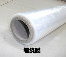 缠绕膜:用途_物品紧凑固定捆扎