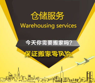 上海家具打包